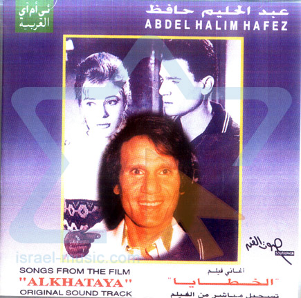 Songs from the Film Alkhataya by Abdel Halim Hafez