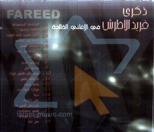 Farid el Artrach 22 Par Farid el Atrache