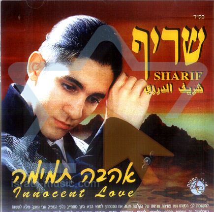 Innocent Love by Sharif
