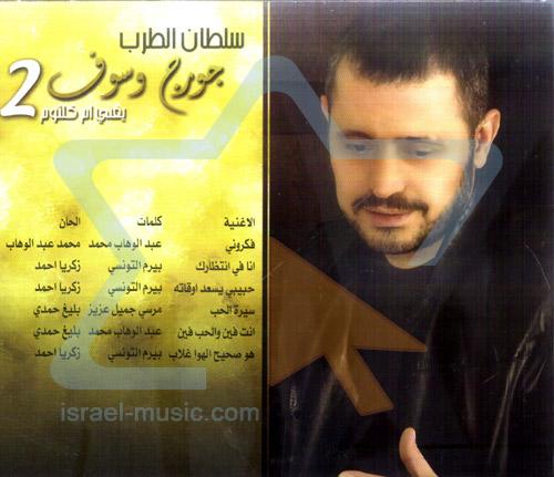 Sings Omme Kolsoum 2 by George Wassouf