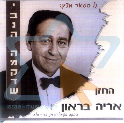 Yibane Ha'mikdash Par Cantor Aryeh Brown