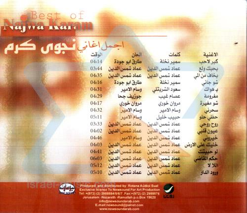 Best of Najwa Karam by Najwa Karam