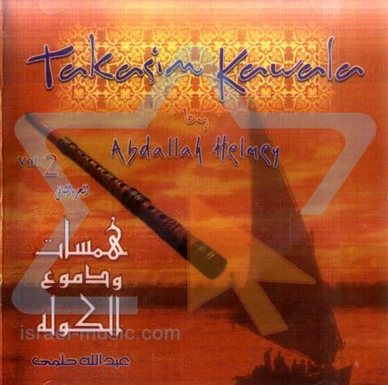 תאקסים קאוואלה - חלק 2 - עבדאללה חלמיי