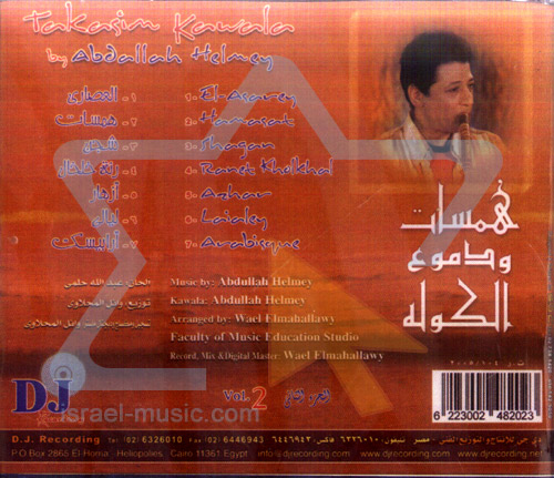 Takasim Kawala - Vol. 2 by Abdallah Helmey
