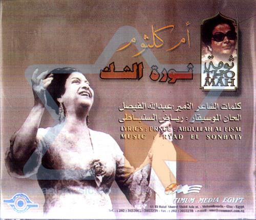 Thawret el Shak by Oum Kolthoom