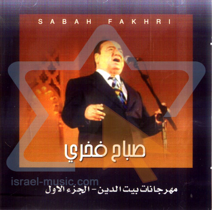 Sabah Fakhri - Vol.2 Par Sabah Fakhri