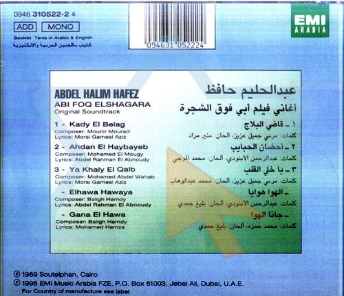 Abi Foq Elshagara by Abdel Halim Hafez