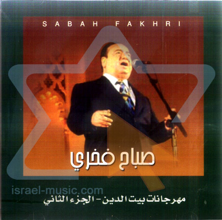 Sabah Fakhri - Vol.1 by Sabah Fakhri