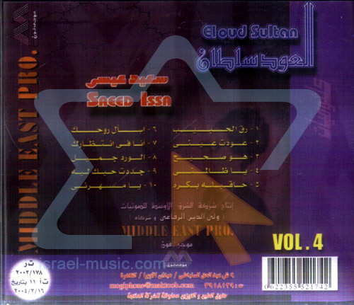 Eloud Sultan - Vol. 4 by Saeed Issa