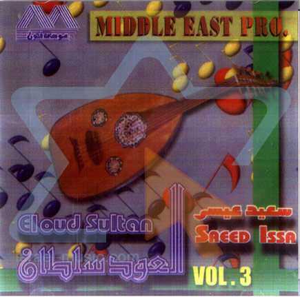 Eloud Sultan - Vol. 3 by Saeed Issa