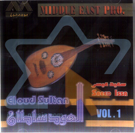 Eloud Sultan - Vol. 1 by Saeed Issa