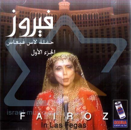 In Las Vegas by Fairuz