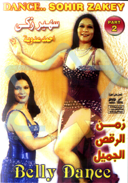Belly Dance - Part 2 - Souher Zaki
