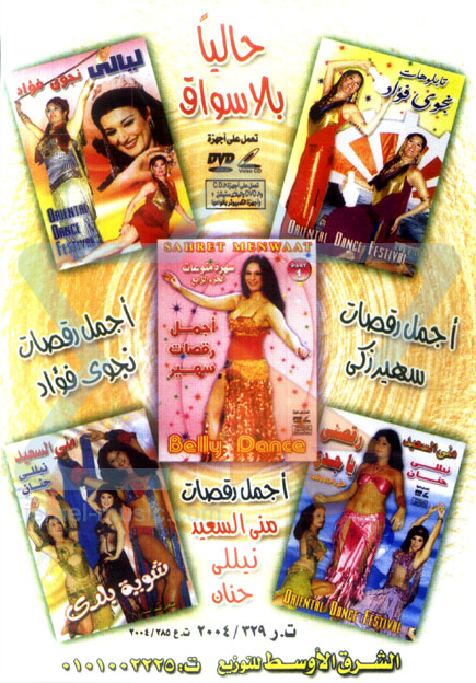 Belly Dance - Part 2 by Souher Zaki