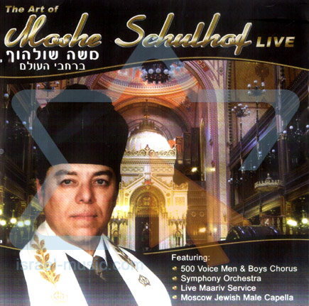The Art of Moshe Schulhof Live by Cantor Moshe Schulhof