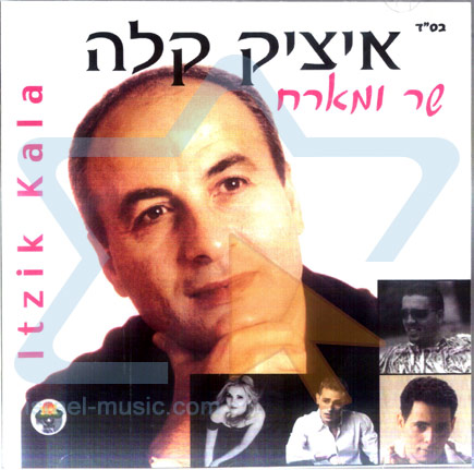 Itzik Kalla and Friends by Various