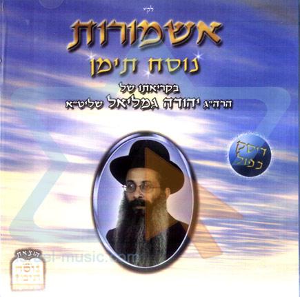 Ashmorot by Yehuda Gamliel