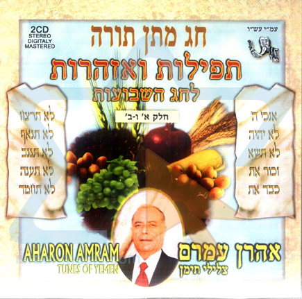 Prayers for Shavuot by Aharon Amram