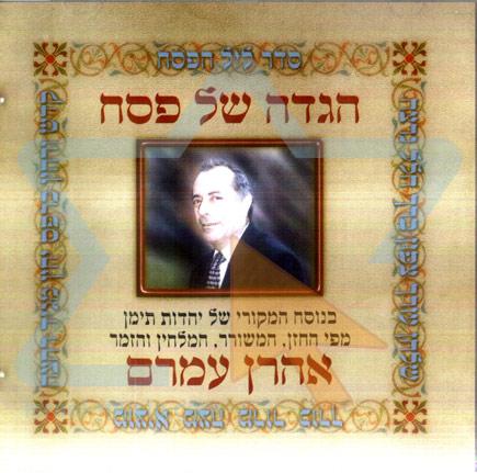 Hagada Shel Pesach by Aharon Amram