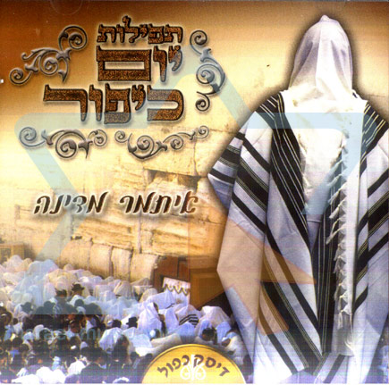 Yom Kippur Prayers by Itamar Medina