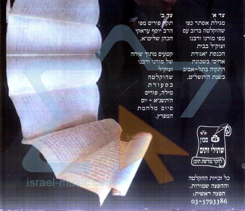 Megilat Esther by Rabbi Yossef Tzubiri