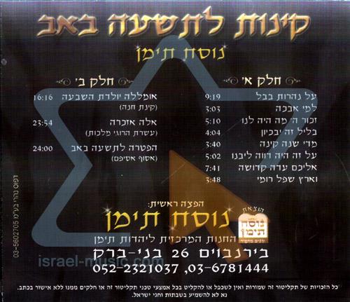 Kinot by Yehuda Gamliel