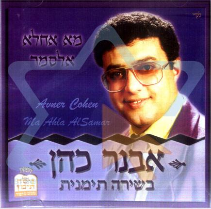 Ma Ahla Alsamar by Avner Cohen