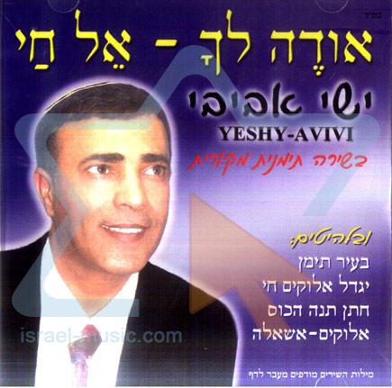 Sings Yemenite by Ishay Avivi