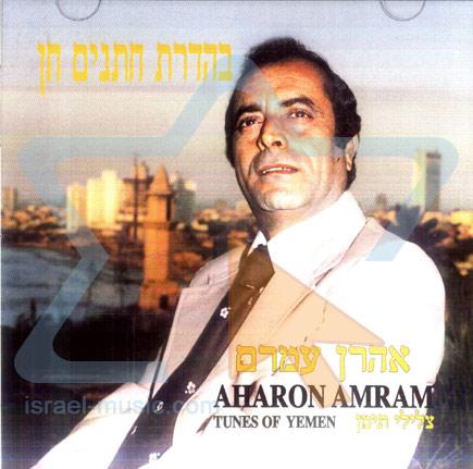 Tunes of Yemen 1 by Aharon Amram