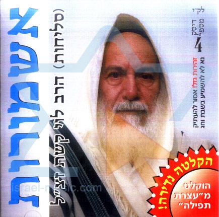 Ashmorot Par Rabbi Levi Keshet