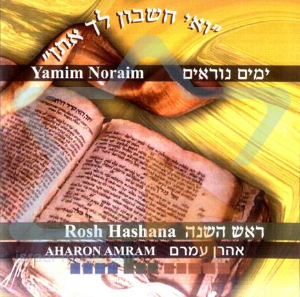 High Holidays by Aharon Amram