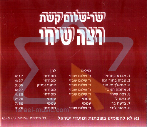 Retze Sichi by Sar Shalom Keshet