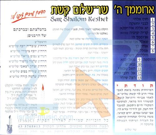 I Praise You by Sar Shalom Keshet