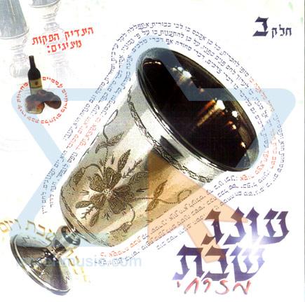 Oneg Shabbat Mizrachi - Part 2 by Shimon Mishali