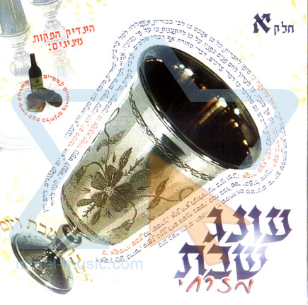 Oneg Shabbat Mizrachi - Part 1 by Shimon Mishali