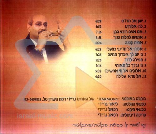 Voice from Zion by Eitan Cohen