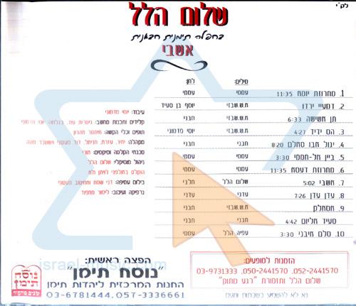 Ashebi by Shalom Hillel