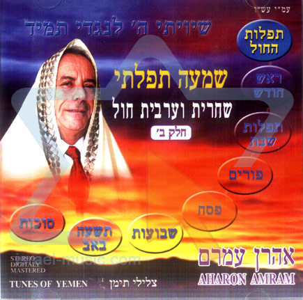 Shacharit and Arvit for Yom Chol by Aharon Amram