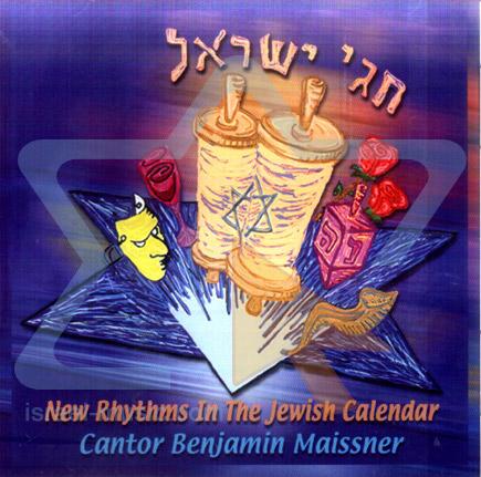 New Rhythms in the Jewish Calendar by Cantor Benjamin Z. Maissner