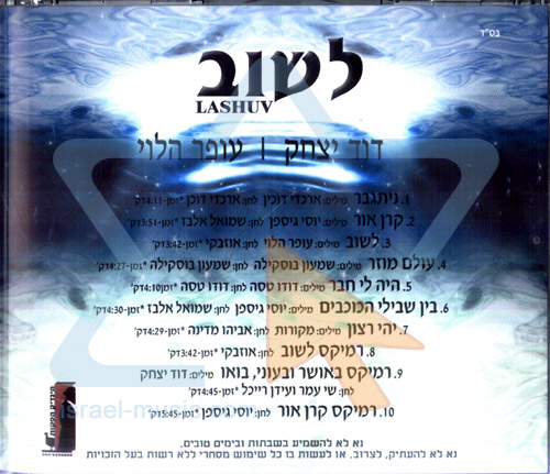 Lashuv by David Itzhak