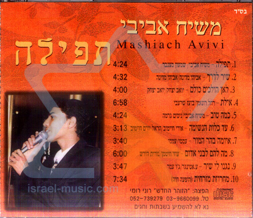 Pray by Mashiach Avivi