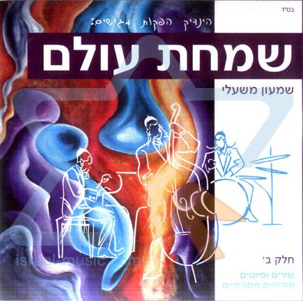 Simchat Olam - Part 2 Di Shimon Mishali