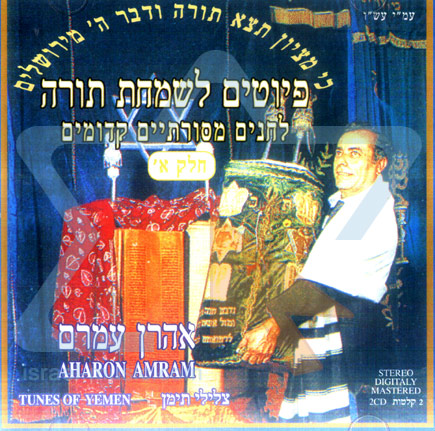 Piutim for Simchat Tora by Aharon Amram