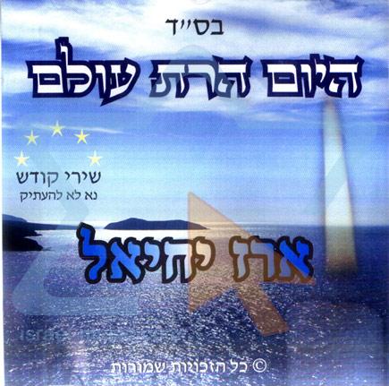 Hayom Harat Olam के द्वारा Erez Yechiel