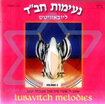 Lubavitch Melodies - Vol. 2 Par Moshe Mordechai Rosenblum