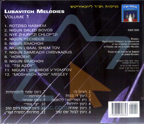 Lubavitch Melodies - Vol. 1 - Moshe Mordechai Rosenblum