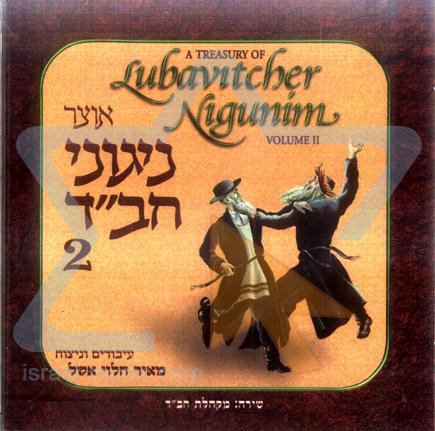 A Treasury of Lubavitcher Nigunim - Volume 2 by The Chabad Choir