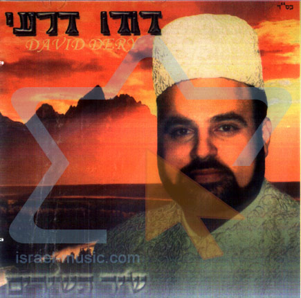 Shir Hashirim by Cantor David Dery