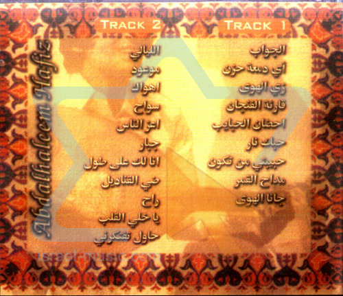 Abdel Halim Hafez 12 Par Abdel Halim Hafez