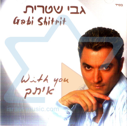 With You Par Gabi Shitrit